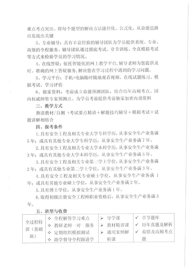 注安網絡培訓通知-復制[4].jpg