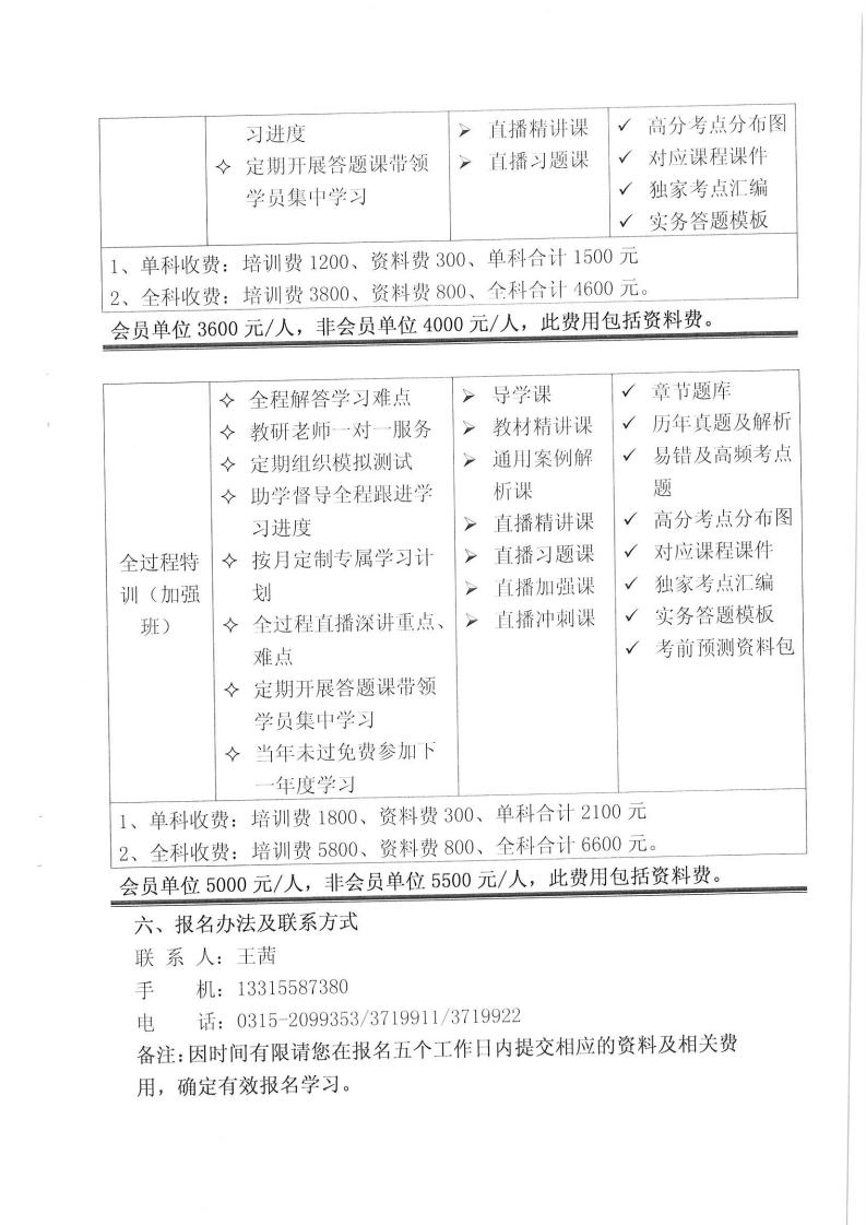 注安網絡培訓通知-復制[5].jpg