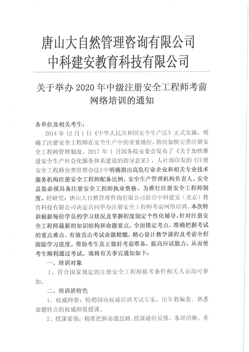 注安網絡培訓通知-復制[3].jpg