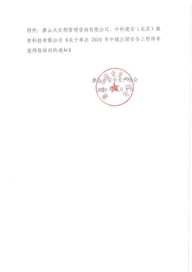 注安網絡培訓通知-復制[2].jpg