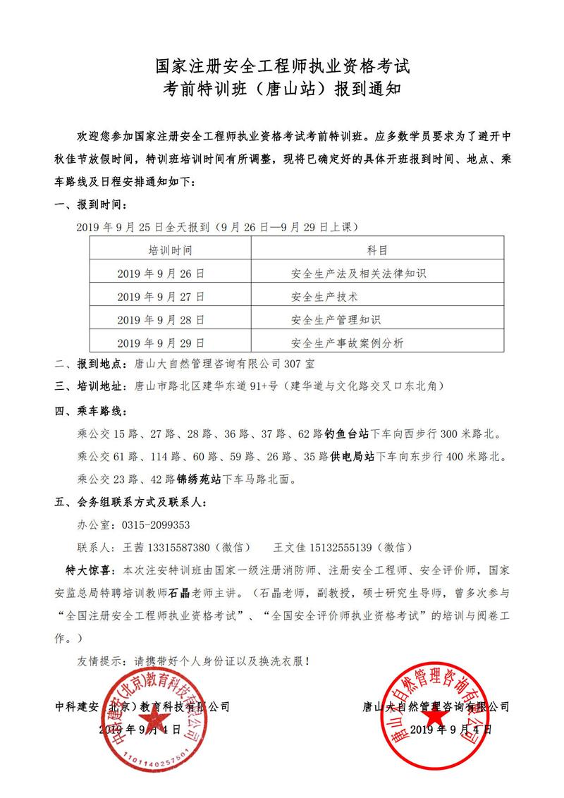 大自然2019注冊安全工程師報到通知(唐山).jpg